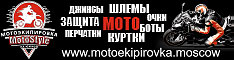 Www.Motoekipirovka.moscow