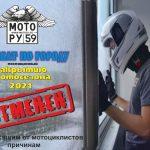 Отменяется «Мото Прохват» в честь закрытия  в Перми.